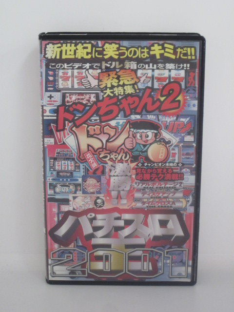 H5 15780 賜物 中古 VHSビデオ ドンちゃん2パチスロ2001 開店記念セール