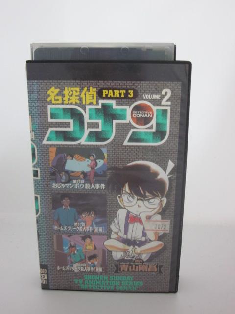 H5 16985 中古 内祝い VHSビデオ 名探偵コナン PART VOLUME 2020 2 高山みなみ 山崎和佳奈 山口勝平 3