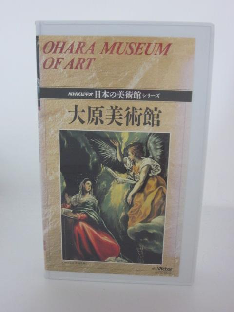 H5 17841 定番から日本未入荷 中古 VHSビデオ NHKビデオ 日本の美術館シリーズ大原美術館 人気の製品 モネ ルノワール ピカソ