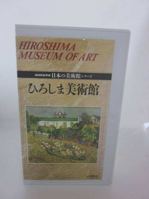 H5 マーケット 17939 中古 日本の美術館シリーズ 受賞店 VHSビデオ ひろしま美術館