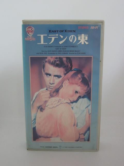H5 18075 中古 VHSビデオ 驚きの値段 エデンの東 字幕版 ? マーケット ディーン エリア ジェームス カザン