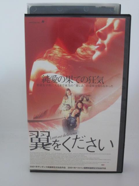 H5 18112 中古 翼をください 字幕版 最新号掲載アイテム 再入荷 予約販売 VHSビデオ