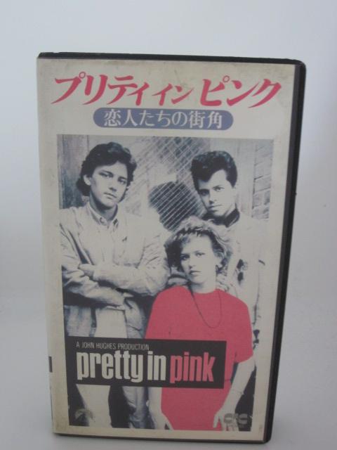 H5 18184 中古 VHSビデオ プリティ イン ピンク 恋人たちの街角 字幕版 グレイヤー 在庫処分 マッカーシー 迅速な対応で商品をお届け致します ジョン アンドリュー リングウォルド モリー