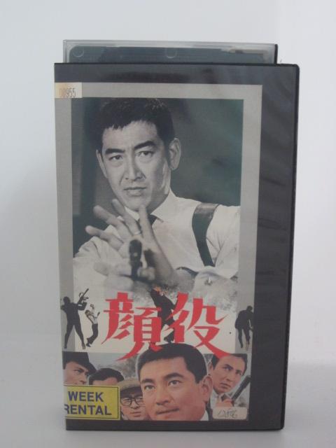 H5 18693 中古 VHSビデオ 鶴田浩二 佐久間良子 ブランド品 顔役 絶品 高倉健