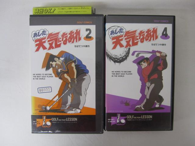 HVS01224 送料無料 中古 VHSビデオセット 評価 新品 計2本 明日天気になあれ VOL.2.4