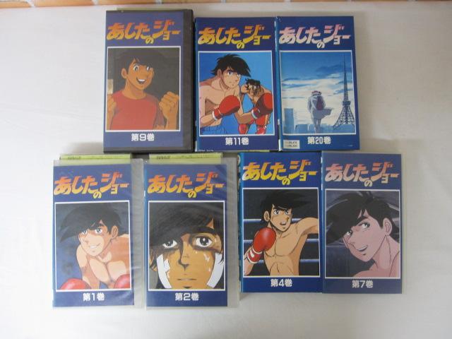 オープニング 大放出セール HVS01237 送料無料 中古 VHSビデオセット 直営限定アウトレット VOL.1.2.4.7.9.11.20 あしたのジョー 計7本