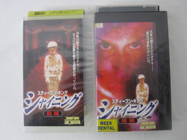 HVS00526 【送料無料】【中古・VHSビデオセット】「シャイニング 字幕スーパー版 前編・後編」
