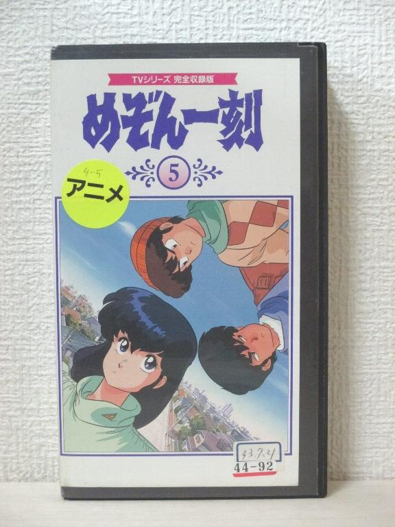 #1 13243 ギフト 日本未発売 中古 VHS ビデオ 5 めぞん一刻