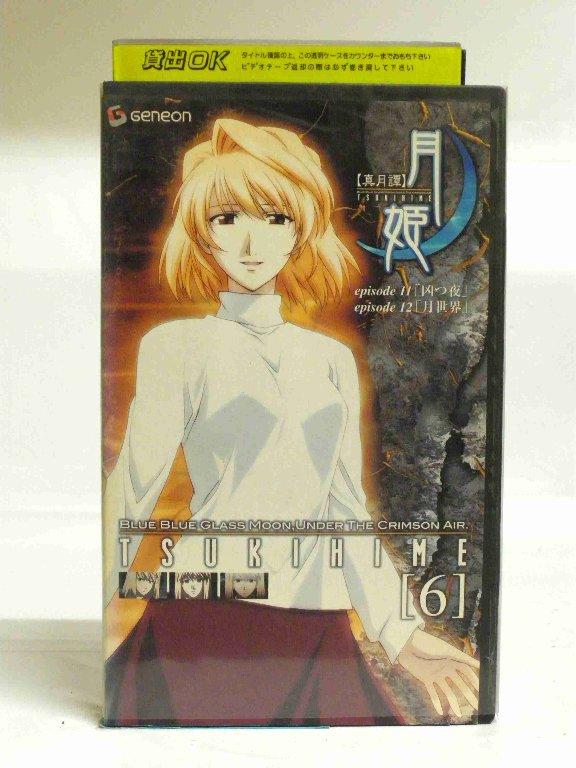 #1 26125 中古 正規認証品 新規格 VHS ビデオ 真月譚 安い 月姫 6