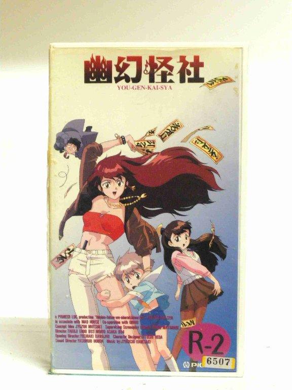 往復送料無料 #1 28489 中古 幽幻怪社~R-2 初回限定 ビデオ VHS