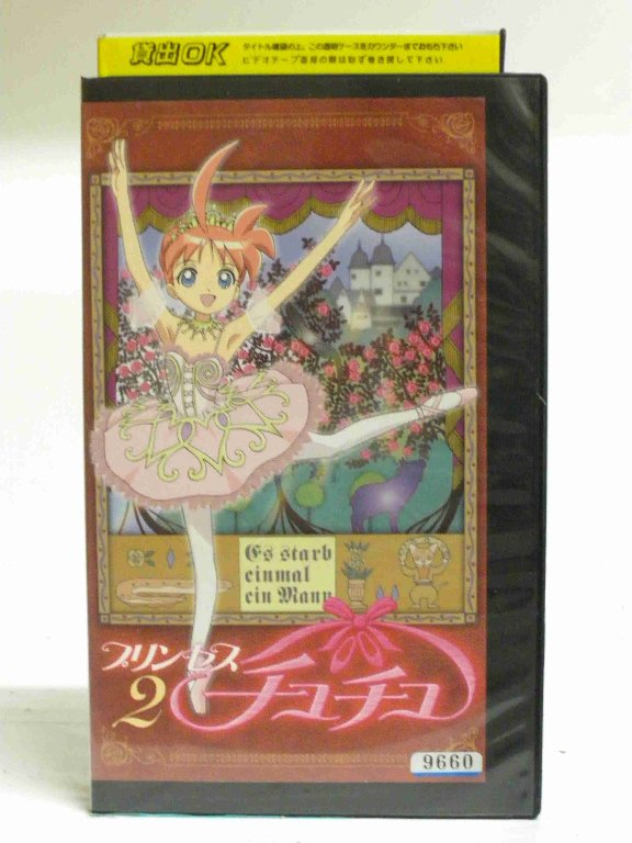 #1 28504 中古 VHSビデオ セール特価 保障 2 プリンセスチュチュ