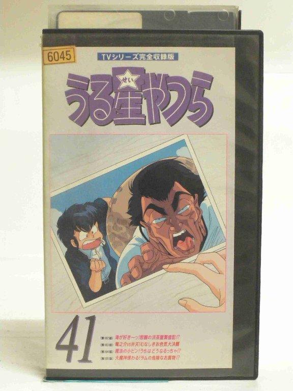 #1 28760 中古 VHSビデオ うる星やつら 注目ブランド 41 送料無料 激安 お買い得 キ゛フト