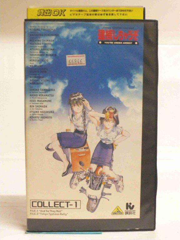 #1 28790 中古 VHSビデオ 1 クリアランスsale!期間限定! コレクト 逮捕しちゃうぞ 低価格