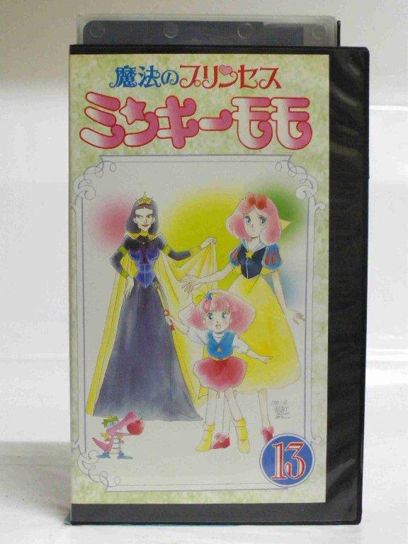 #1 28818 中古 保証 VHSビデオ 魔法のプリンセス ミンキーモモ スーパーセール期間限定 13