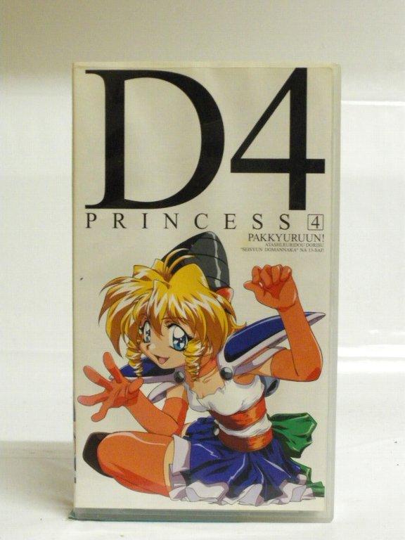 #1 30452 中古 贈答品 D4プリンセス 定番から日本未入荷 4 VHSビデオ