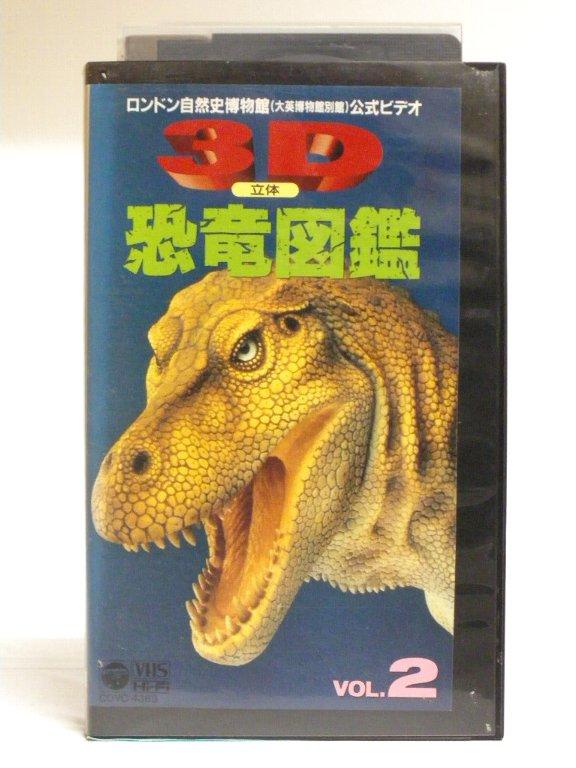 #1 送料無料 一部地域を除く 32404 中古 特価 VOL.2 VHSビデオ 3D立体恐竜図鑑