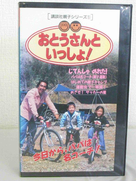 #1 34537 中古 新発売 VHSビデオ 1 人気海外一番 ひとりで自転車にのれた おとうさんといっしょ