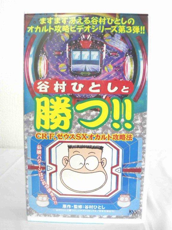 #1 送料無料カード決済可能 35592 中古 VHSビデオ ファッション通販 谷村ひとしと勝つ 3