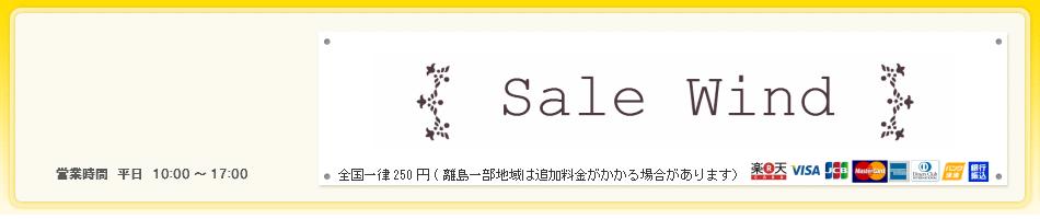 Sale Wind:レンタルアップのVHS,CDを主に販売しております。