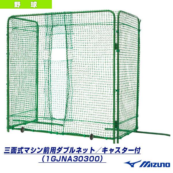 [送料お見積り]三面式マシン前用ダブルネット/キャスター付(1GJNA30300)『野球 設備・備品 ミズノ』