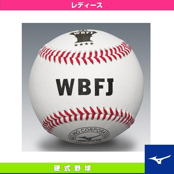 女子野球/女子硬式用試合球『1箱12球入』(1BJBH13000)『野球 ボール ミズノ』