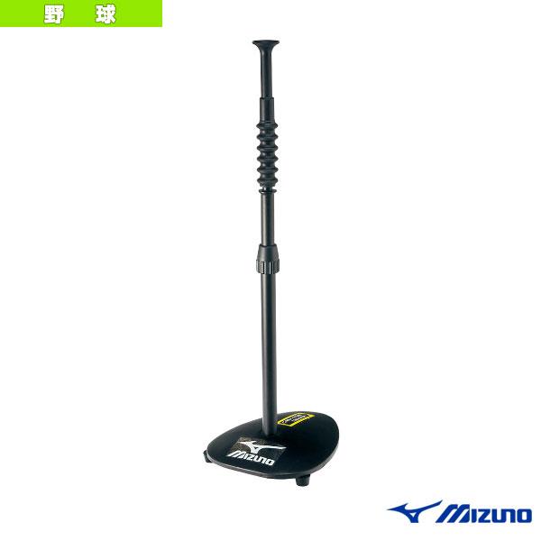 バッティングティー(1GJYA31000)『野球 設備・備品 ミズノ』
