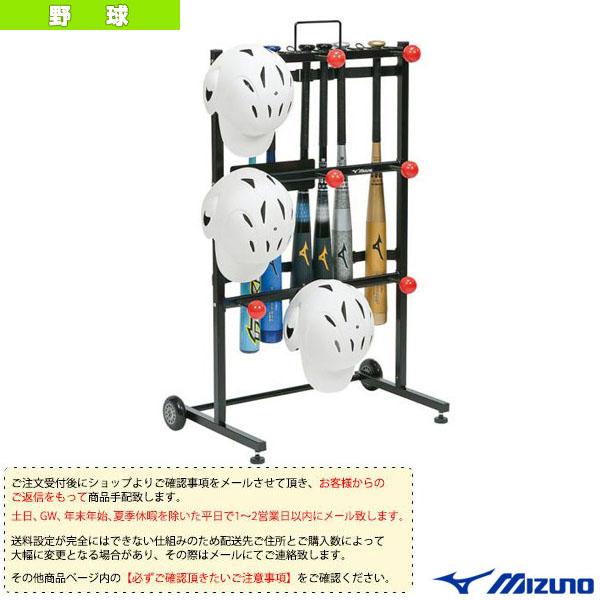[送料お見積り]携帯用ヘルメット掛付きバットスタンド/キャスター付き(1GJYA32000)『野球 設備・備品 ミズノ』