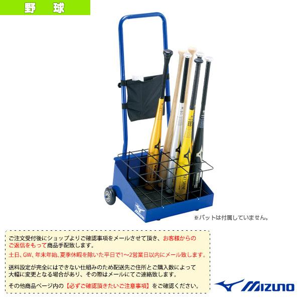 [送料お見積り]組立式バットキャリー/キャスター付き(1GJYA32200)『野球 設備・備品 ミズノ』