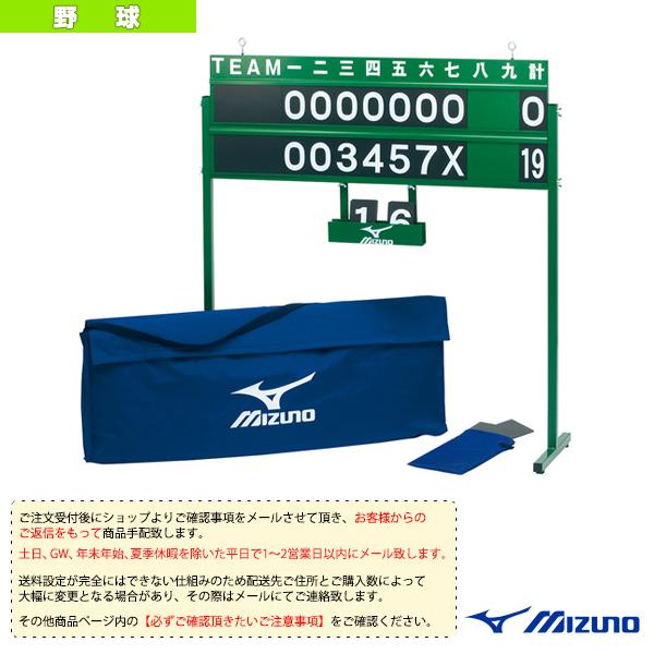 [送料お見積り]スコアボード(1GJYA34100)『野球 設備・備品 ミズノ』