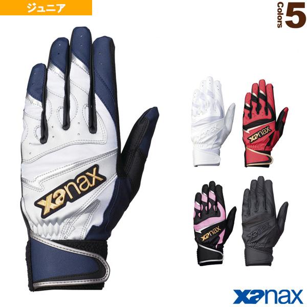 バッティンググローブ/両手用/ジュニア(BBG-80J)『野球 手袋 ザナックス』