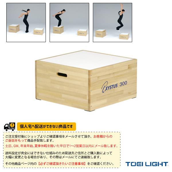 [送料別途]ステップボックス30(H-7185)『オールスポーツ トレーニング用品 TOEI(トーエイ)』