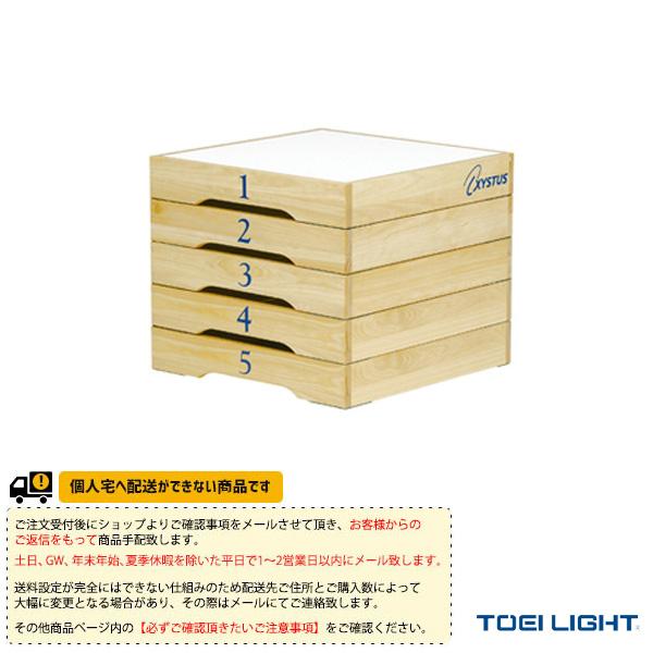[送料別途]ステップボックス5(H-7189)『オールスポーツ トレーニング用品 TOEI(トーエイ)』