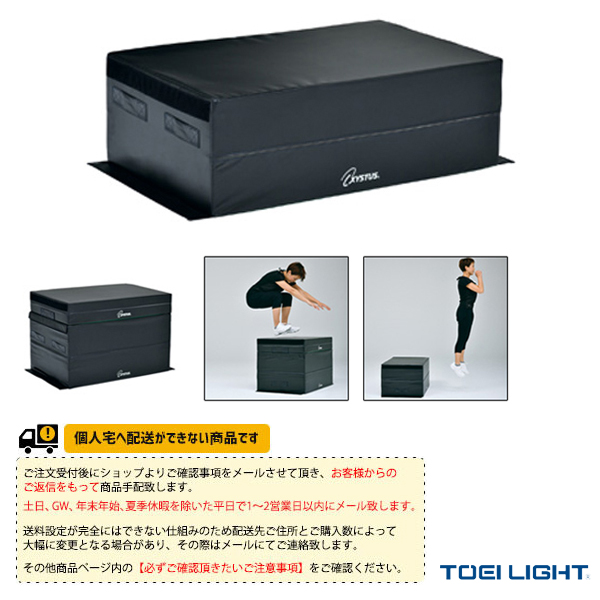 [送料別途]ソフトステップボックス30(H-7273)『オールスポーツ トレーニング用品 TOEI(トーエイ)』