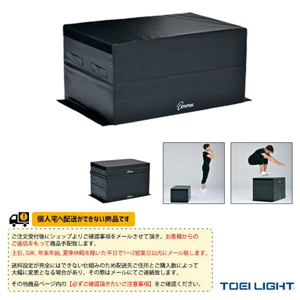 [送料別途]ソフトステップボックス45(H-7274)『オールスポーツ トレーニング用品 TOEI(トーエイ)』