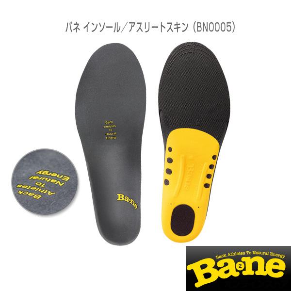 バネ インソール/アスリートスキン(BN0005)『オールスポーツ アクセサリ・小物 バネ』