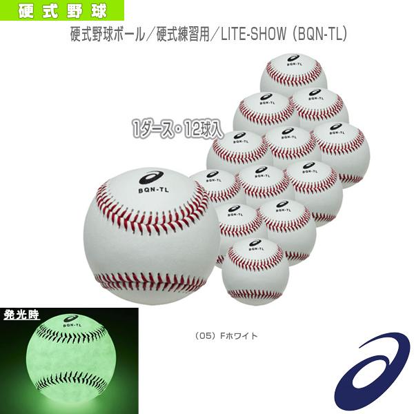 『1ダース・12球入』硬式野球ボール/硬式練習用/LITE-SHOW(BQN-TL)『野球 ボール アシックス』