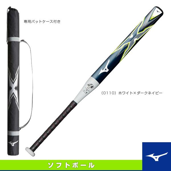 X/エックス/80cm/平均620g/1・2号ボール用/ソフトボール用FRP製バット(1CJFS60680)『ソフトボール バット ミズノ』