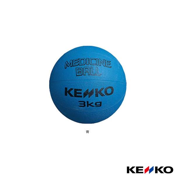 ケンコーメディシンボール3000(M3000)『オールスポーツ トレーニング用品 ケンコー』