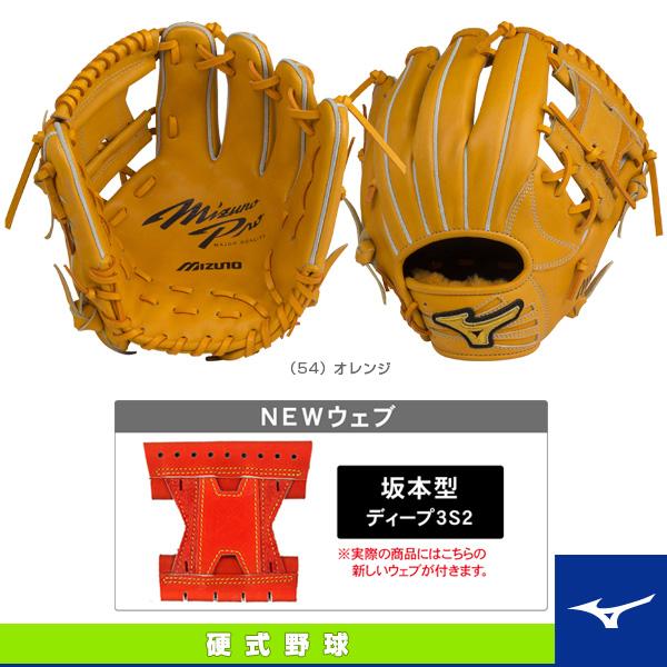 ミズノプロ ブランドアンバサダーモデル/硬式用グラブ/坂本型(1AJGH98513)『野球 グローブ ミズノ』