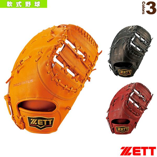 プロステイタスシリーズ/軟式ファーストミット/一塁手用(BRFB30713)『軟式野球 グローブ ゼット』
