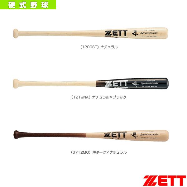 スペシャルセレクトモデル/硬式木製/84cm/880g平均(BWT14714)『野球 バット ゼット』