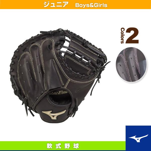 グローバルエリートRGブランドアンバサダー/少年軟式・捕手用ミット/嶋基宏モデル(1AJCY16300)『軟式野球 グローブ ミズノ』