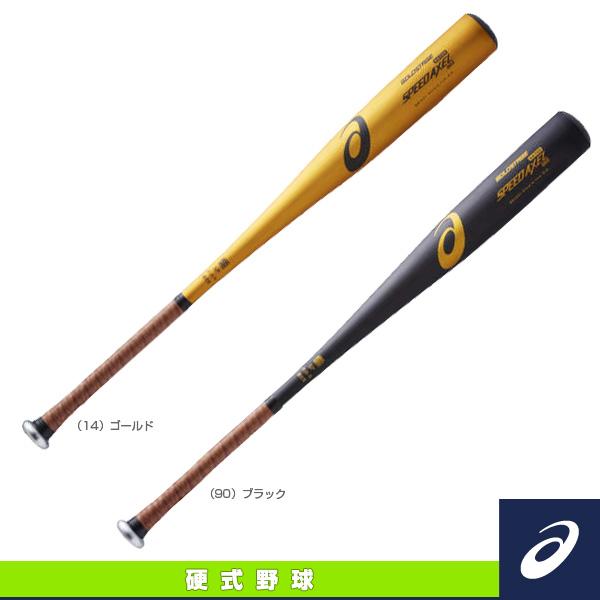 ゴールドステージ/SPEED AXEL QUICK/スピードアクセル クイック/硬式用金属製バット(BB7041)『野球 バット アシックス』