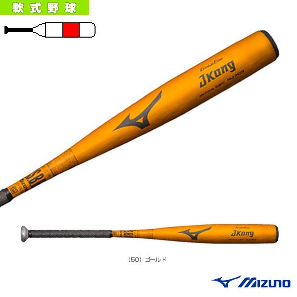 グローバルエリート Jコング/83cm/平均730g/軟式用金属製バット(1CJMR12283)『軟式野球 バット ミズノ』