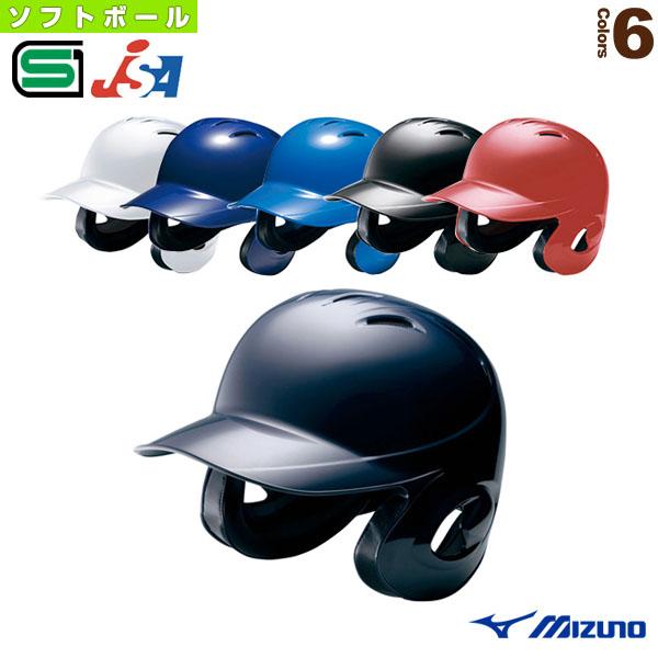 ソフトボール両耳付打者用ヘルメット(1DJHS101)『ソフトボール プロテクター ミズノ』