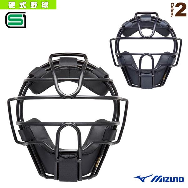 硬式用マスク/キャッチャー用防具(1DJQH120)『野球 プロテクター ミズノ』