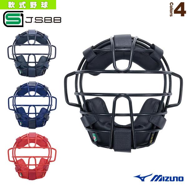軟式用マスク/キャッチャー用防具(1DJQR120)『軟式野球 プロテクター ミズノ』