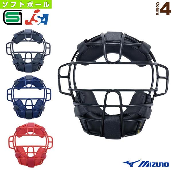 ソフトボール用マスク/キャッチャー用防具(1DJQS120)『ソフトボール プロテクター ミズノ』