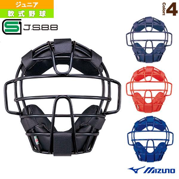 少年軟式用マスク/キャッチャー用防具/ジュニア(1DJQY120)『軟式野球 プロテクター ミズノ』