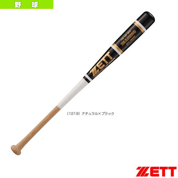 木製トレーニングバット/ヘビータイプ/85cm/1200g平均/実打撃可能(BTT14685H)『野球 バット ゼット』